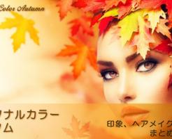 パーソナルカラー秋オータム