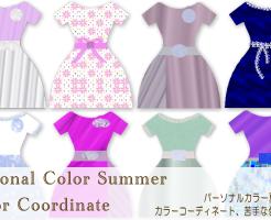パーソナルカラー夏サマーのカラーコーディネート