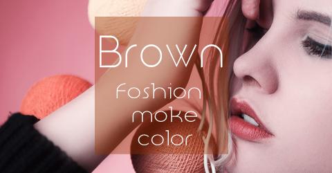 ブラウン茶色の選び方