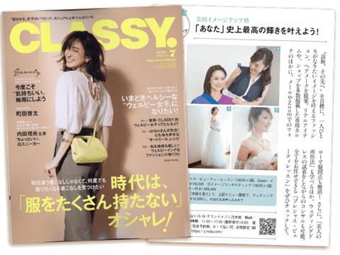 CLASSY.掲載・美的イメージアップ塾